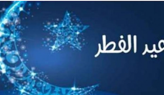 تاريخ عيد الفطر المبارك 2020 بالدول العربية الفاتح من شهر شوال 1441