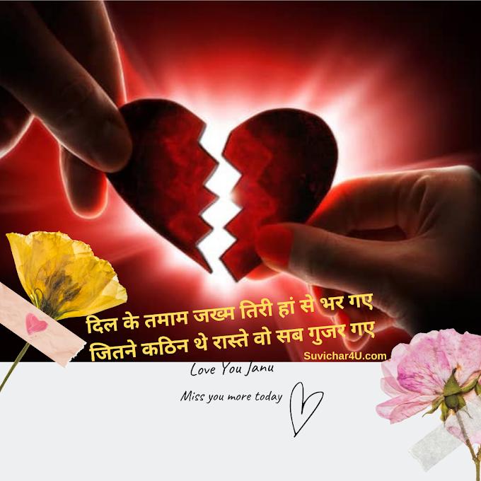Dil Todne Wali Shayari | दिल टूटने वाली शायरी