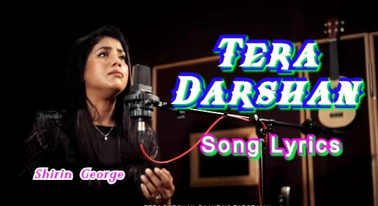 Tera Darshan Song Lyrics, तेरा दर्शन, Shirin George, Hindi Worship Song