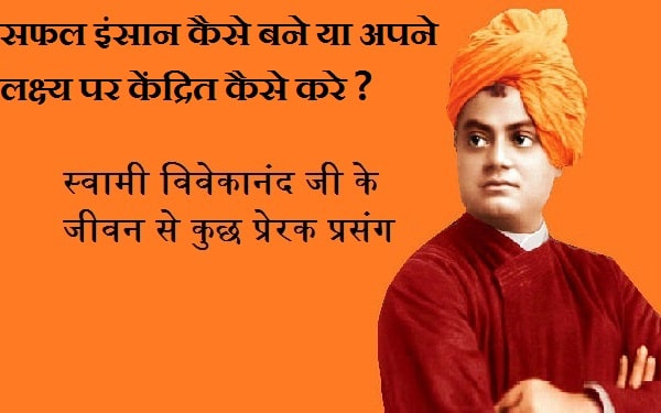 How to become a successful person or how to focus on your goal? - Swami Vivekananda