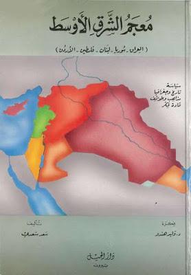 تحميل معجم الشرق الأوسط، العراق، سوريا، لبنان، فلسطين، الأردن pdf سعد سعدي