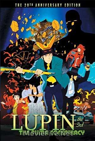 Lupin III: The Fuma Conspiracy (1987) (DVDRip) (MG-MF)