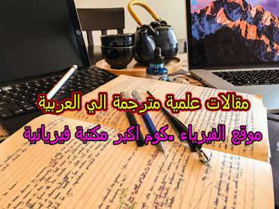 Scientific articles translated into Arabic