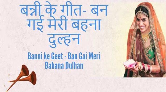 Banni ke Geet - Ban Gai Meri Bahana Dulhan