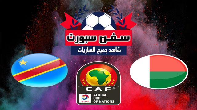 موعدنا مع مباراة مدغشقر وجمهورية الكونغو  بتاريخ 07/07/2019 كأس الأمم الأفريقية