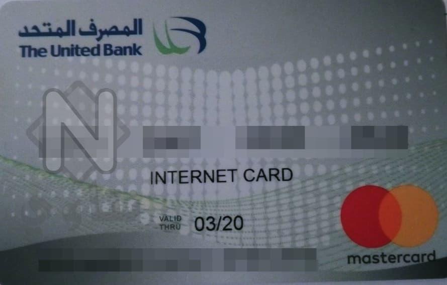 فيزا انترنت المصرف المتحد