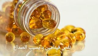 العلاقة بين نقص فيتامين د و الصداع
