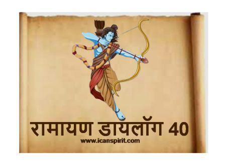 Ramayan Dialogue 40