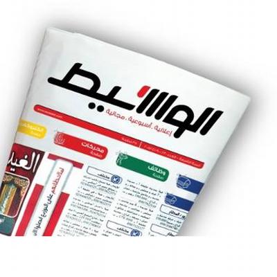 وظائف جريدة الوسيط بدبى بتاريخ اليوم