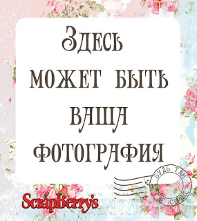 http://scrapberrys.blogspot.ru/2016/05/blog-post_31.html#comment-form