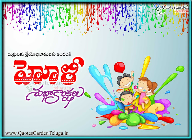 Telugu Festival Holi Greetings Messages wishes Quotations