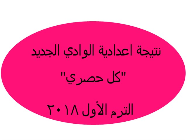 نتيجة الشهادة الاعدادية محافظة الوادي الجديد الترم الأول 2018