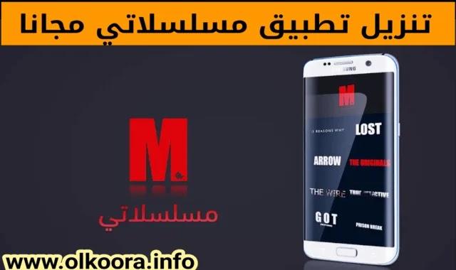 تحميل تطبيق مسلسلاتي Mosalsalati آخر اصدار مجانا 2020 _  برنامج مسلسلاتي لمشاهدة و تحميل الأفلام