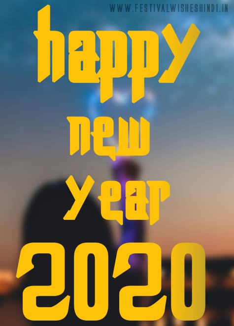 happy new year 2020 gif