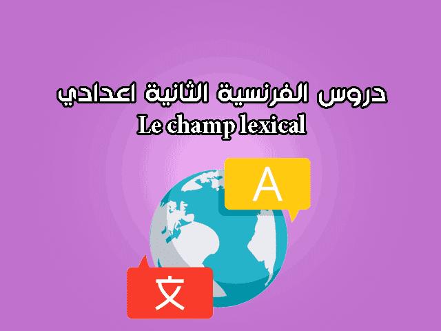 دروس الفرنسية الثانية اعدادي   Le champ lexical