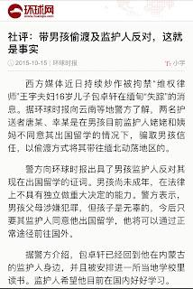 709王宇和包龙军的儿子再次被限制出境 护照被剪角作废