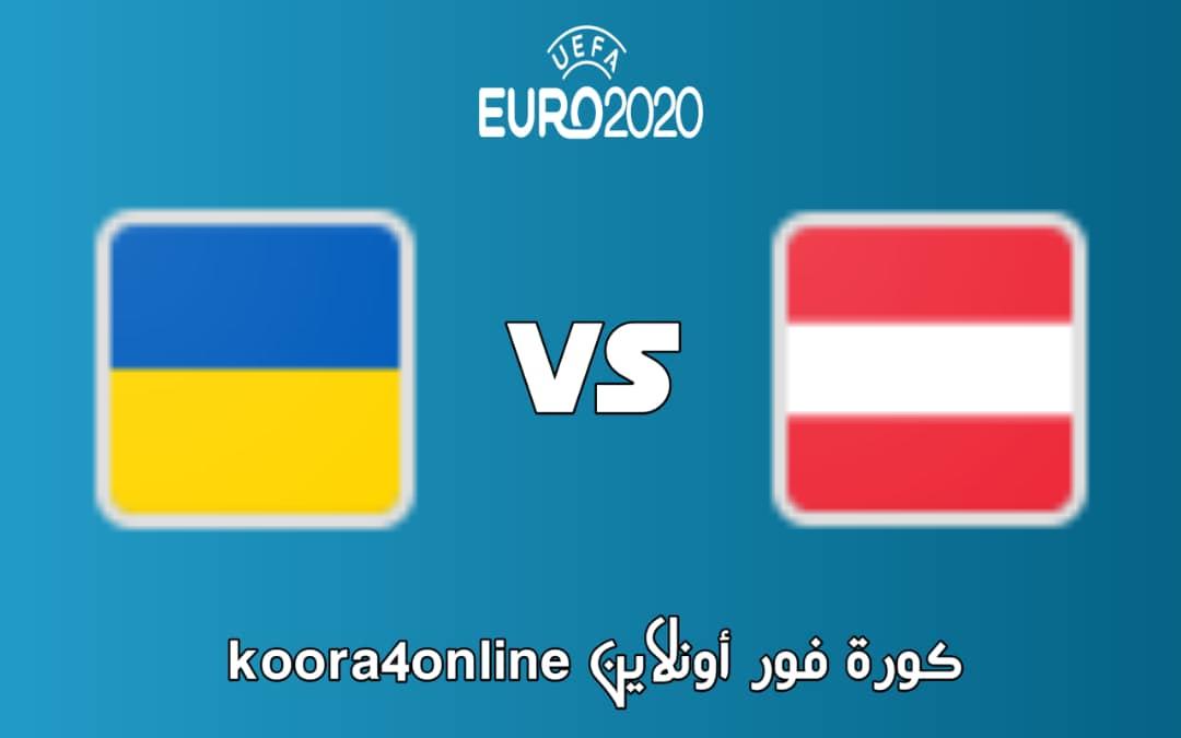 مشاهدة مباراة أوكرانيا و النمسا 20-06-2021 كاس امم اوروبا