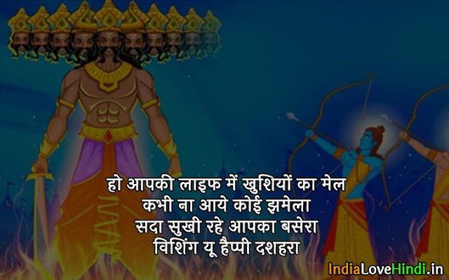 dussehra whatsapp messages