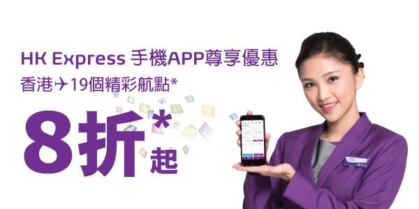 HK Express「手機App8折」! 香港飛韓國 $470、日本$630、 台中$262起,今晚(即3月22日零晨)開搶!