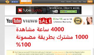 زيادة مشتركين اليوتيوب بطريقة قانونية- تحقيق 1000مشترك و 4000 ساعة