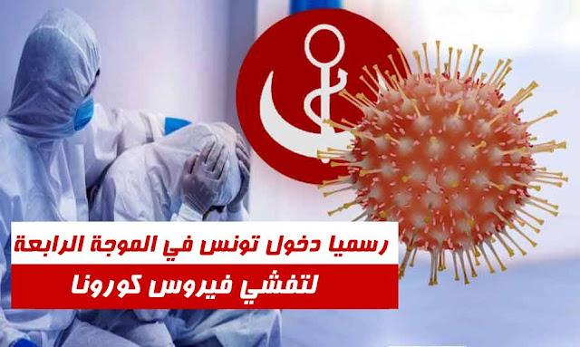 عضو اللجنة العلمية : تونس دخلت في الموجة الرابعة لانتشار فيروس كورونا