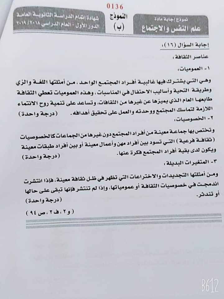 نموذج الاجابة الرسمي لامتحان علم النفس والاجتماع للثانوية العامة 2019 بتوزيع الدرجات 14