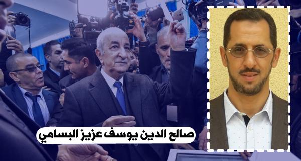 رسالة  إلى السيد الرئيس عبد المجيد تبون