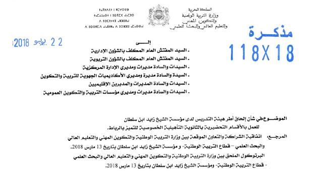 مذكرة وزارية في شأن إلحاق أطر هيئة التدريس لدى مؤسسة الشيخ زايد ابن سلطان للعمل بالأقسام التحضيرية بالثانوية التأهيلية الخصوصية