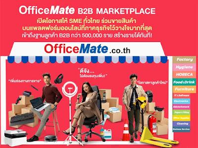 OfficeMate ชวนผู้ประกอบการทั่วไทยมาร่วมขายออนไลน์ กับ OfficeMate B2B Marketplace แพลตฟอร์มออนไลน์ที่ภาคธุรกิจไว้วางใจมากที่สุด เข้าถึงฐานลูกค้าธุรกิจ B2B กว่า 500,000 ราย สร้างรายได้ทันที แบบไม่ต้องลงทุนเพิ่ม ไม่มีค่าแรกเข้า