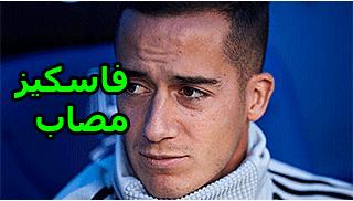 ريال مدريد يعلن أن لوكاس فاسكيز مصاب