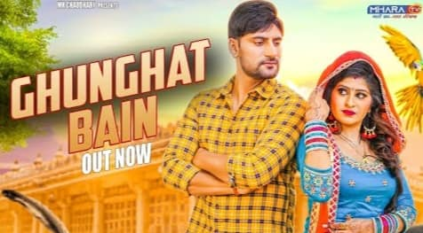 Ghunghat Bain Lyrics in Hindi, Surender Romio, Ruchika Jangid, Ajay Hooda