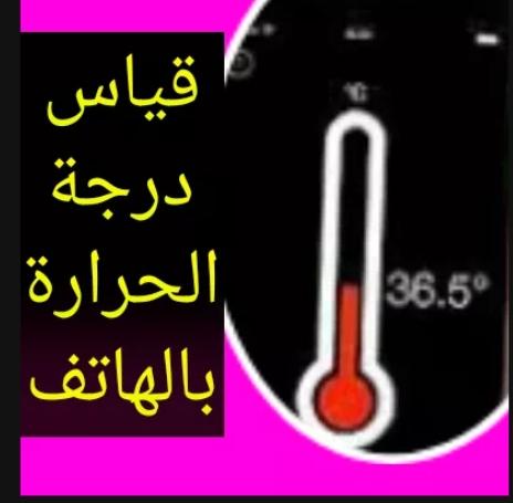 قياس حرارة الجسم بالهاتف