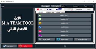 تحميل اداة  M.A TEAM TOOL V2.0 الاصدار الثاني  ساسمسونج , تعريب , فك شفره