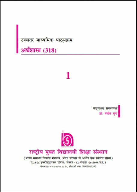Economics (318) : For All Competitive Exam Hindi PDF Book