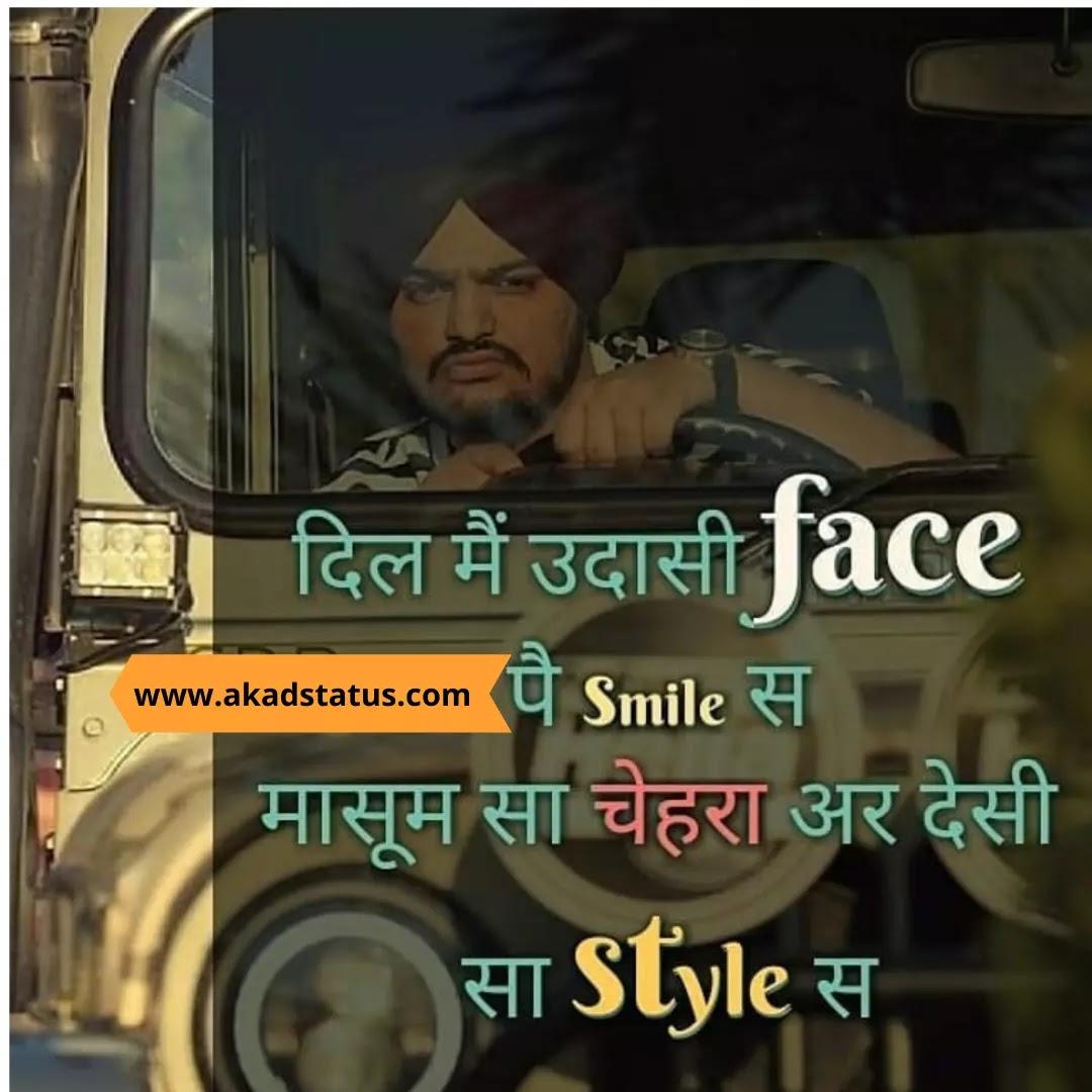 Jaat attitude Images, jaat status Images,jaat love shayari Images,