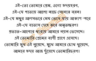 https://suronuragi.blogspot.com/2020/06/ei-to-tomar-prem-rabindra-sangeet-lyrics.html