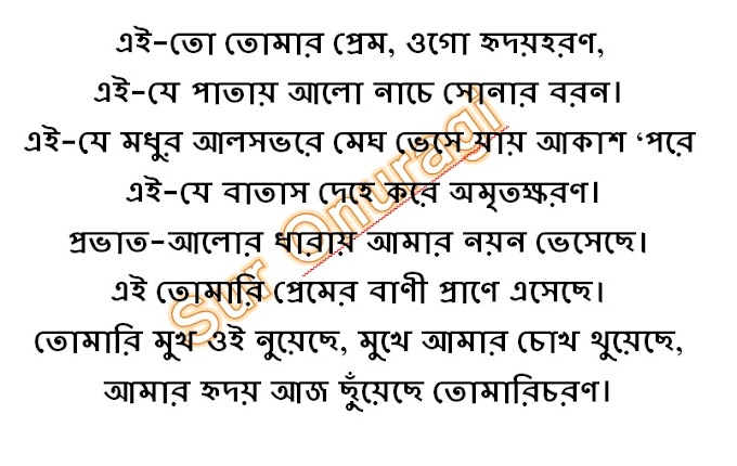 Ei To Tomar Prem - Rabindra Sangeet Lyrics