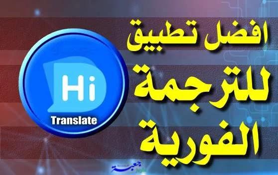 تطبيق  Hi Translate