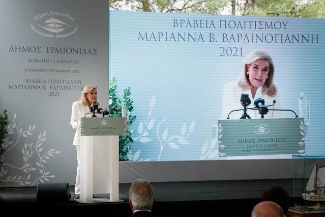 Ερμιονίδα: Απονεμήθηκαν τα «Βραβεία Πολιτισμού Μαριάννα Β. Βαρδινογιάννη» - Επίτιμη Δημότης η Πρόεδρος της Δημοκρατίας