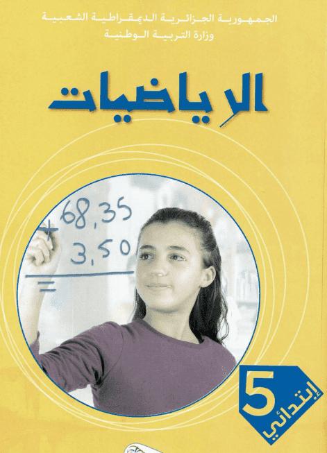كتاب الرياضيات للسنة الخامسة إبتدائي الجيل الثاني PDF