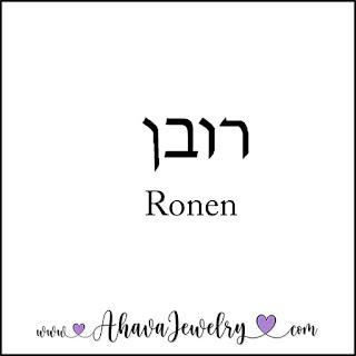 רוֹנֵן or Ronen in Hebrew - Men and Women's Jewelry on Ahava Jewelry