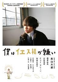 Download Jesus (Japanese Movie)