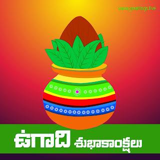 Ugadi Subhakankshalu తెలుగు నూతన సంవత్సర శుభాకాంక్షలు