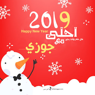 2019 احلى مع جوزى