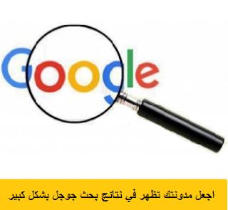 اجعل مدونتك تظهر في نتائج بحث جوجل بشكل كبير