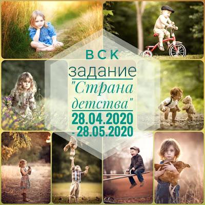 """Задание """"Страна детства"""" до 28 мая"""