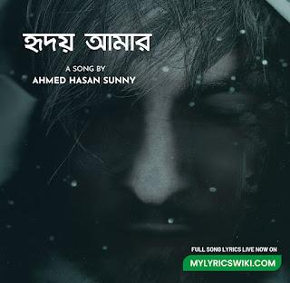 Hridoy Amar Lyrics, Hridoy Amar Song Lyrics, Hridoy Amar Lyrics in bangla, Hridoy amar by ahmed hasan sunng,