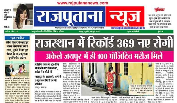 राजपूताना न्यूज़ ई पेपर 10 जून 2020 राजस्थान डिजिटल एडिशन