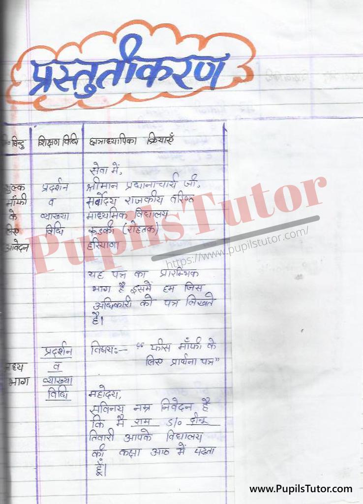 Hindi ki Mega Teaching Aur Real School Teaching and Practice Path Yojana on Shulk Mafi Ke Liye Prarthna Patra kaksha 6 se 8 tak  k liye