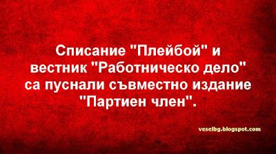 """Списание """"Плейбой"""" и вестник """"Работническо дело"""" са пуснали съвместно издание """"Партиен член""""."""